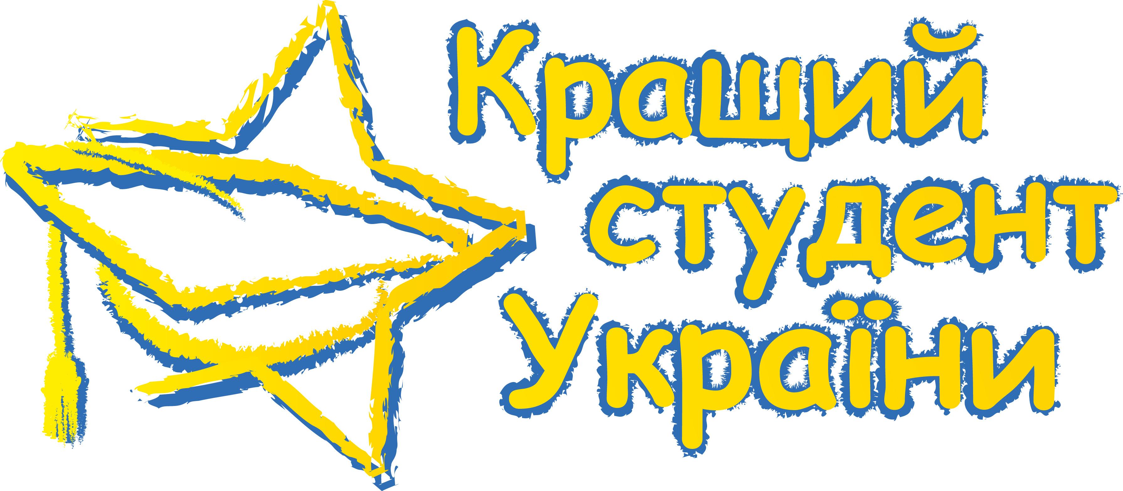 В Україні проходить конкурс «Кращий студент-2017»