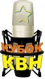 28559_26-07-10_18-03-54kubok kvn logo 3