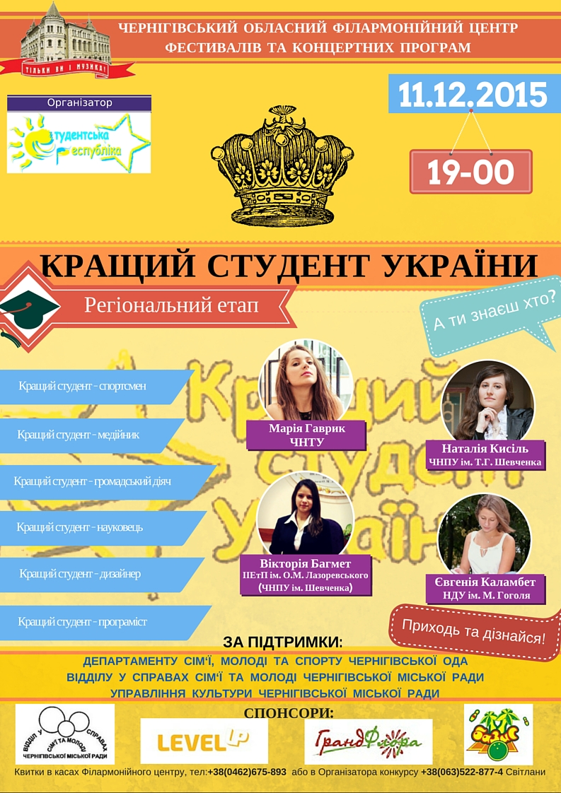 Kraschiy_Student