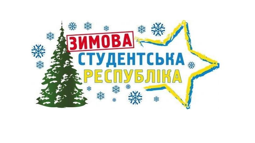 Лого «Зимової Студреспубліки»