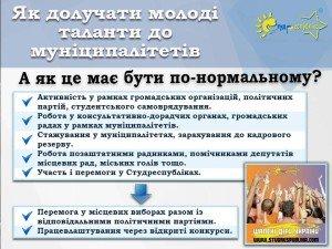 «Як долучити молоді таланти до муніципалітетів».