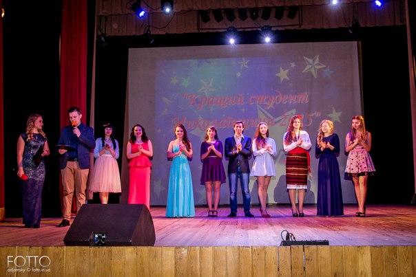 На сцене награждают победителей конкурса «Лучший студент Николаева»
