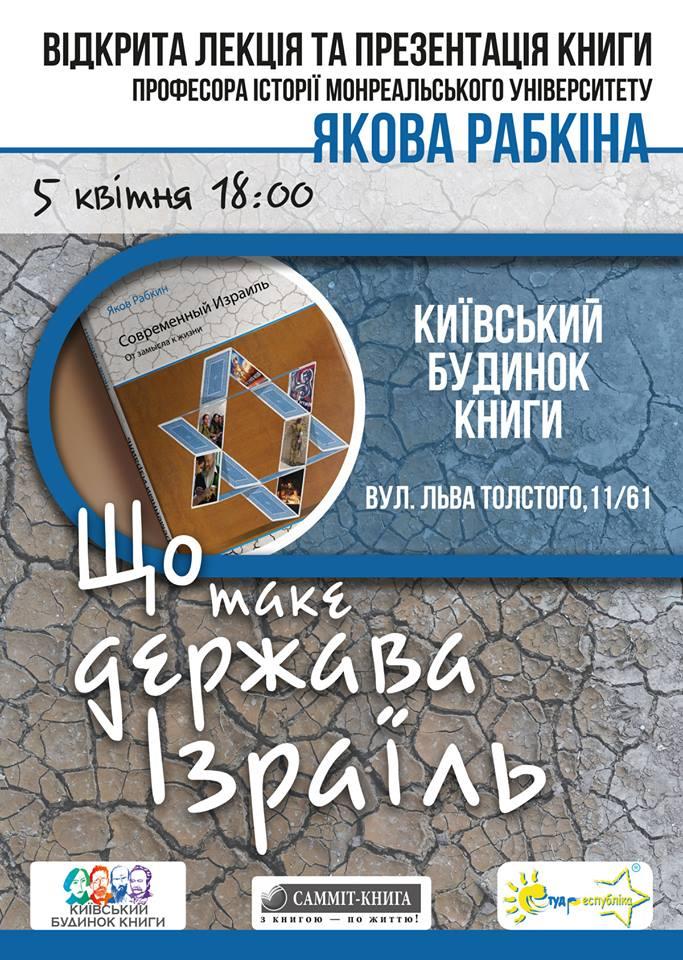 Афіша презентації книги