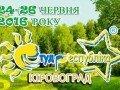 Кіровоград-СР-2016-авка