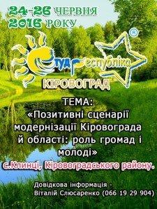 Афіша Кіровоградської Студреспубліки.