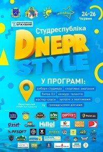 Плакат Дніпровської Студреспубліки.