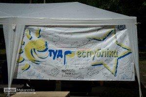 Банер Студреспубліки