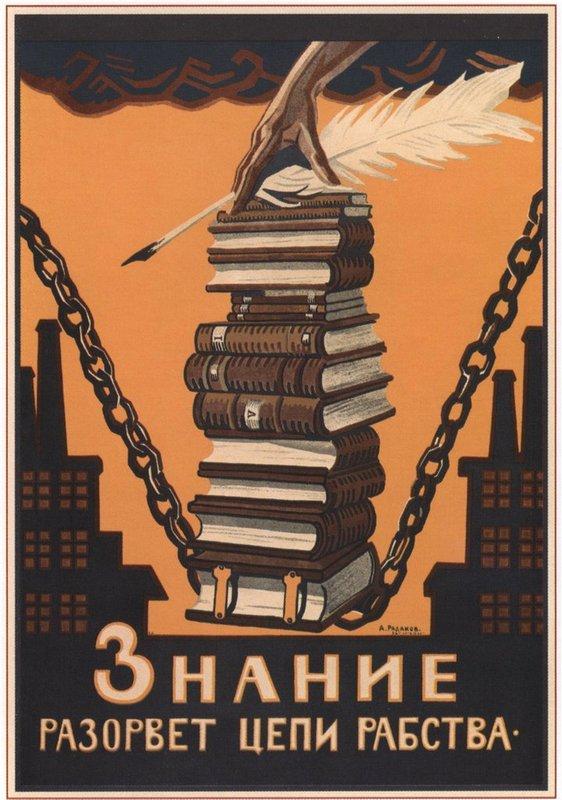 знание образование рабство свобода