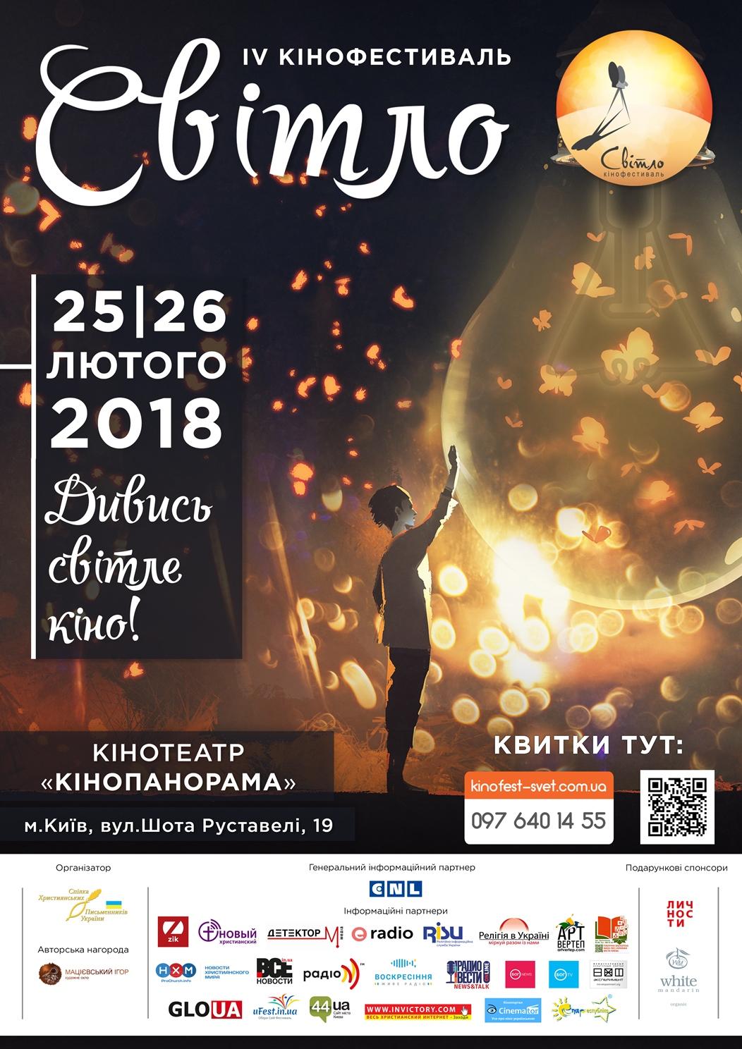 SVITLO_AFISHA_2018 (1)
