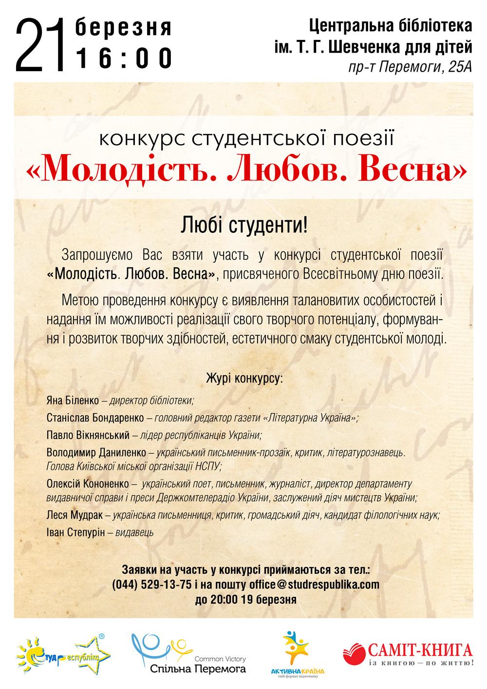 Stud-Konkurs+Bondarenko_afisha_A1